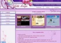 О чем ваш сайт